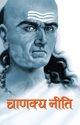 Chanakya Neeti (Hindi) Paperback   by Acharya Chanakya