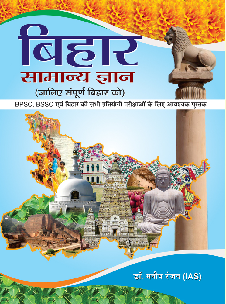 Bihar Samanya Gyan (Hindi) Paperback by Manish Ranjan  ISBN : 9789352661442