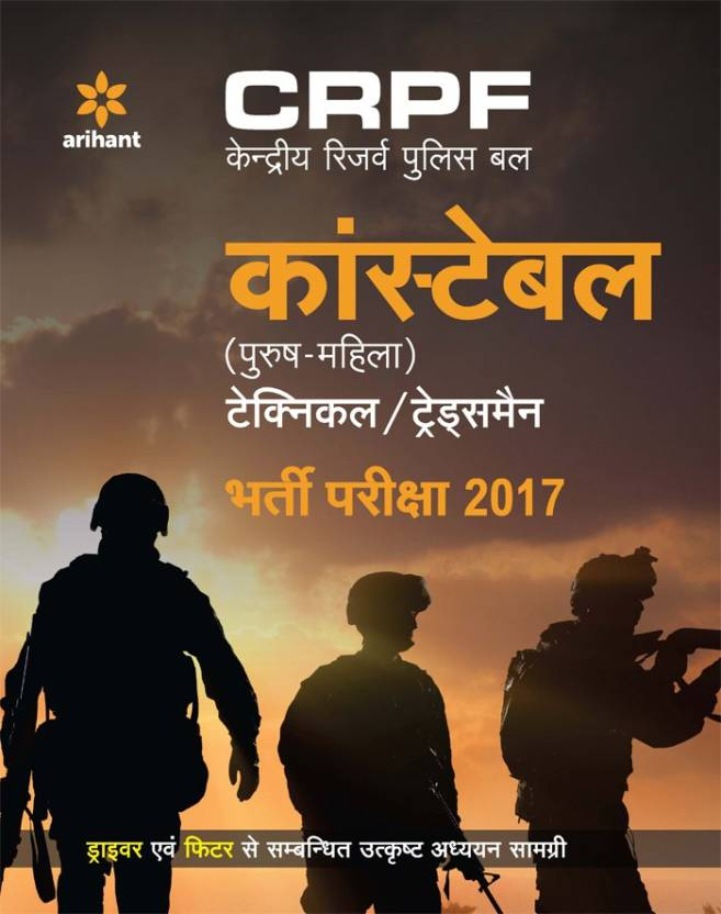 CRPF Kendriya reserve police bal CONSTABLE technical/tredsman bharti pariksha 2017  (Hindi, Paperback, Arihant Experts)