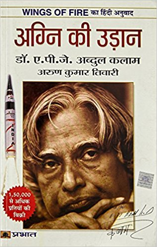 Agni Ki Udaan (Hindi) By A P J Abdul Kalam | APJ ABDUL KALAM BESTSELLER KINDLE EBOOK & PAPERBACK BOOK INDIA BUY KNOW