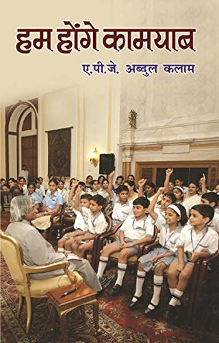 Hum Honge Kamyab (Hindi) by APJ Abdul Kalam | APJ ABDUL KALAM BESTSELLER KINDLE EBOOK & PAPERBACK BOOK INDIA BUY KNOW