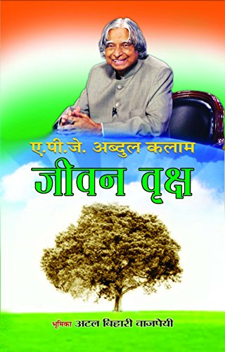 Jeevan Vriksh (Hindi) by APJ Abdul Kalam | APJ ABDUL KALAM BESTSELLER KINDLE EBOOK & PAPERBACK BOOK INDIA BUY KNOW