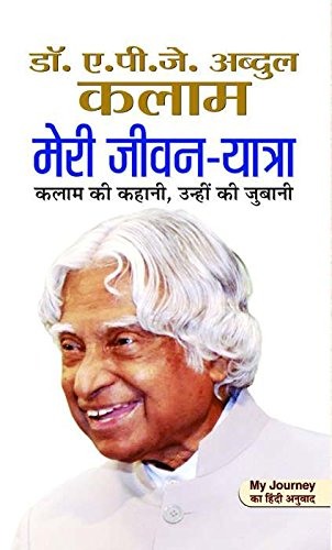 Meri Jeevan Yatra (Hindi) Kindle Edition by APJ Abdul Kalam