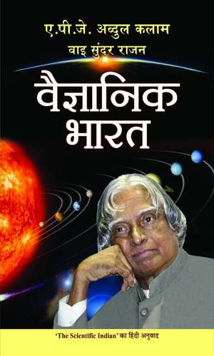 Top 5 APJ Abdul Kalam Bestseller Kindle eBook & Paperback Book India BUY KNOW