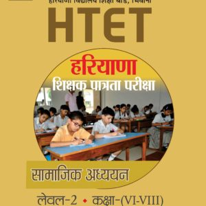 HTET EXAM BOOK HINDI