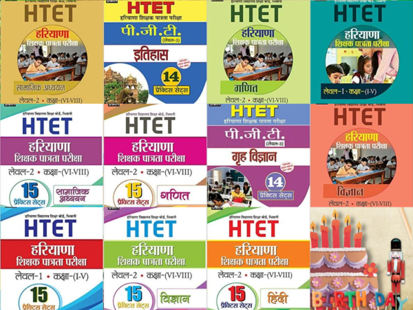 BUY BESTSELLER HTET RECRUITMENT 2019 BESTSELLER | HTET COMPETITIVE BOOK HINDI