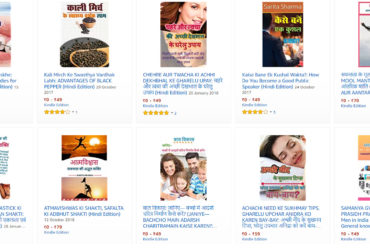 Most Popular Kindle Motivational Books Hindi by Sarita Sharma