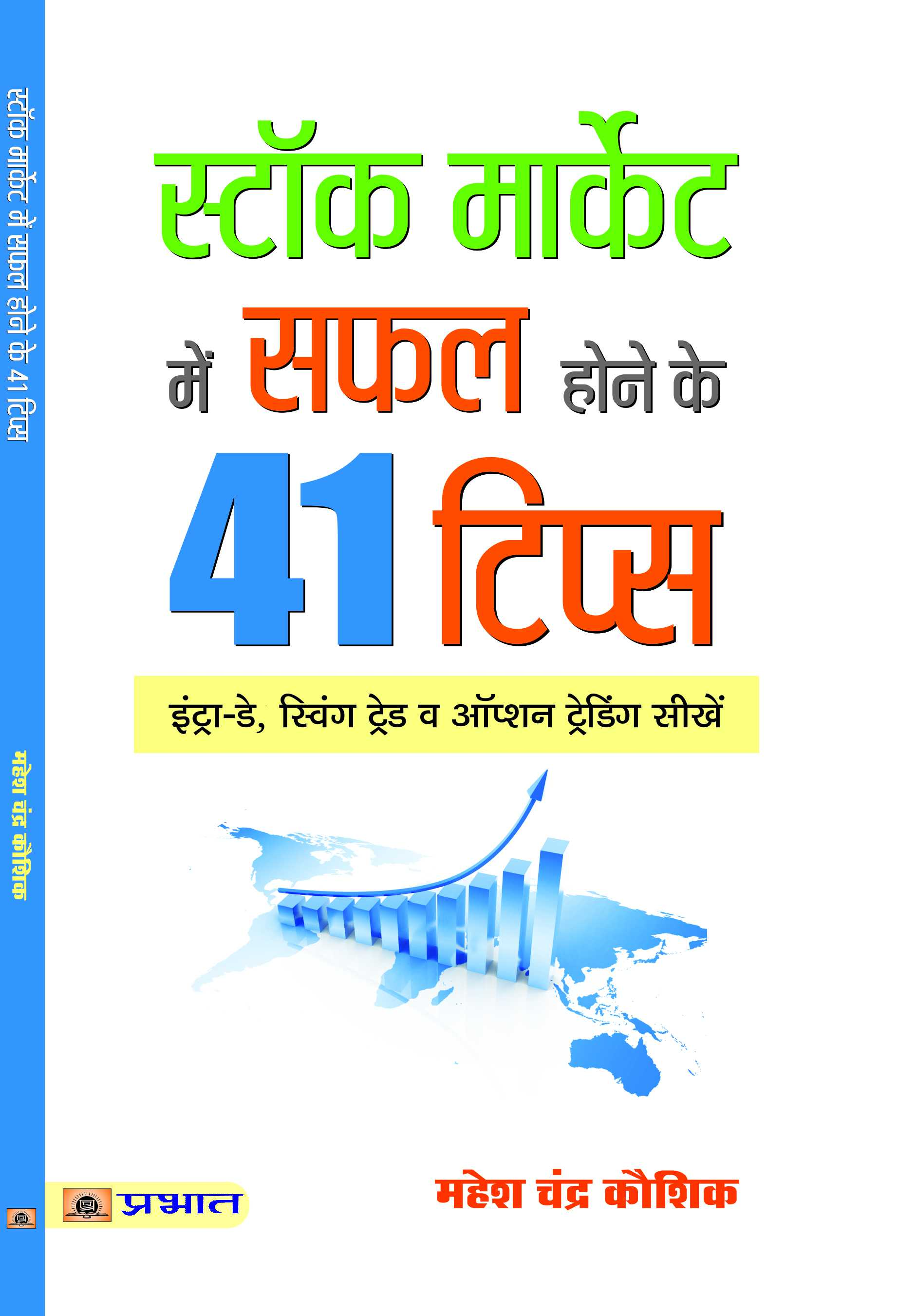 5 POPULAR BOOK ON SHARE MARKET 2019